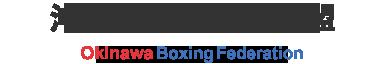 沖縄県ボクシング連盟